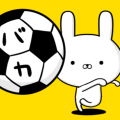☆毒舌☆サッカー好きの為のスタンプ☆