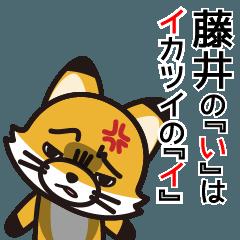 藤井のアンニュイ