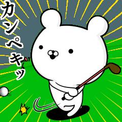 使える☆ゴルフ好きの為のスタンプ ☆3