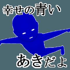 【アキ・あき】用の名前スタンプ【2】