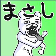 【まさし/マサシ】専用名前スタンプ
