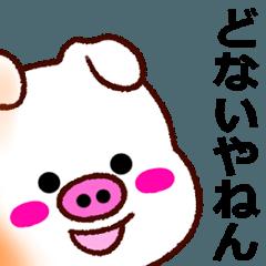 [LINEスタンプ] ぶたのらぶたん。(関西弁) (1)