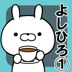 ■■よしひろ専用■■名前スタンプ【1】