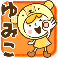 お名前スタンプ【ゆみこ】