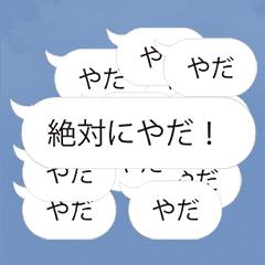 【伊藤専用】連投で返事するスタンプ
