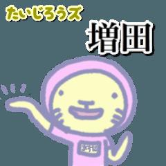 たいじろうズ 増田