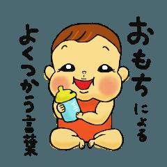 おもち系赤ちゃん