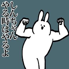 しんちゃん専用の名前スタンプ!