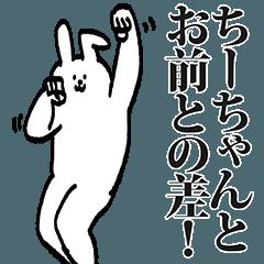 ちーちゃん専用の名前スタンプ!