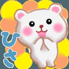 [LINEスタンプ] 【ひさ】さんが使う☆名前スタンプ (1)