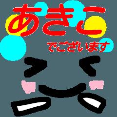 【あきこ】が使う顔文字スタンプ 敬語