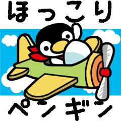 ほっこりペンギン 12