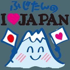 ふじたんの「 I LOVE JAPAN」