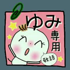 [ゆみ]の敬語のスタンプ!
