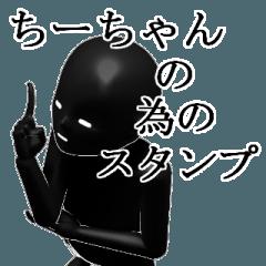 ちーちゃん用の名前スタンプ【1】