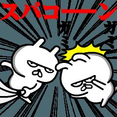 小生意気に動く!のーてんきうさぎ6