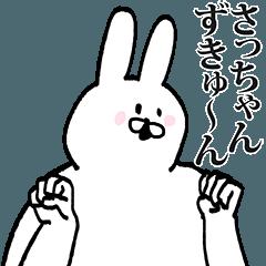 さっちゃん専用の名前スタンプ!!