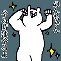 のんちゃん専用の名前スタンプ!