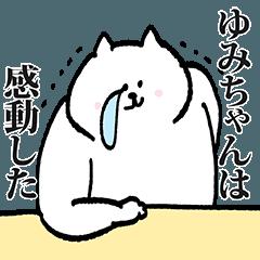 ゆみちゃん専用の名前スタンプ!