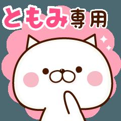 ともみ専用♥名前スタンプ♥1