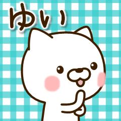 ☆ゆい☆さんのお名前スタンプ