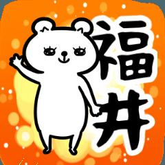 福井専用スタンプ