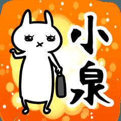 小泉さん専用スタンプ。