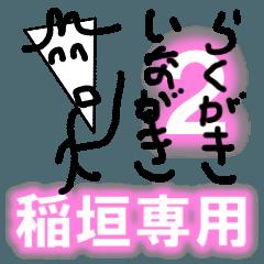 稲垣さん専用スタンプ(らくがきいながき)2