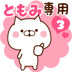ともみ専用♥名前スタンプ♥3