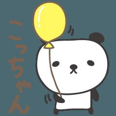 こっちゃんパンダ panda for Kocchan