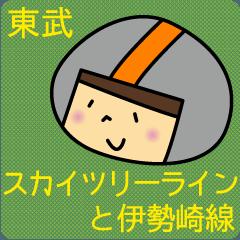東武スカイツリーライン&東武伊勢崎線の友