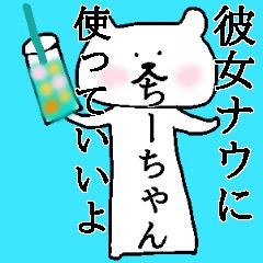 「ちーちゃん」が使うくまスタンプ!