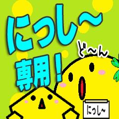 ★にっし~★専用!!