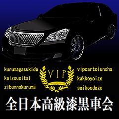 [LINEスタンプ] 全日本高級漆黒車会(京) (1)