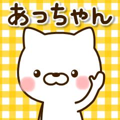 ☆あっちゃん☆のお名前スタンプ