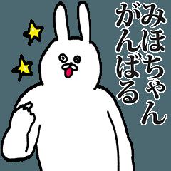 みほちゃん専用の名前スタンプ!
