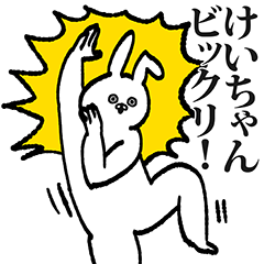 けいちゃん専用の名前スタンプ!