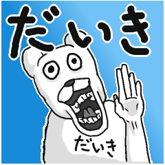 【だいき/ダイキ】専用名前スタンプ
