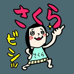 【さくら】専用(苗字)名前スタンプ