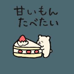シロクマとヒヨコ、時々大阪弁