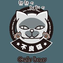 悪い猫 - 慰めを求める~章