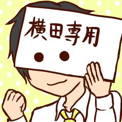 横田専用スタンプ(みどりのおうち)