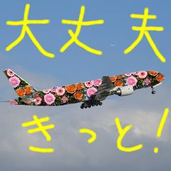 飛行機のつぶやき003