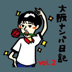大阪ナンパ日記 vol.2