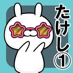 ■■たけし専用■■名前スタンプ【1】