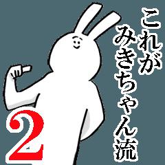 みきちゃんが使う名前スタンプ 2