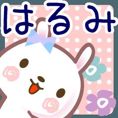 はるみ●名前スタンプ■イベント+■40個