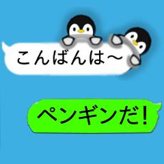 ペンギンが見つめる吹き出し