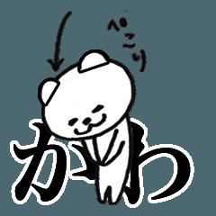 あだ名・かわちゃん専用|苗字のスタンプ