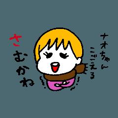 ナオちゃんの長崎弁カルタ